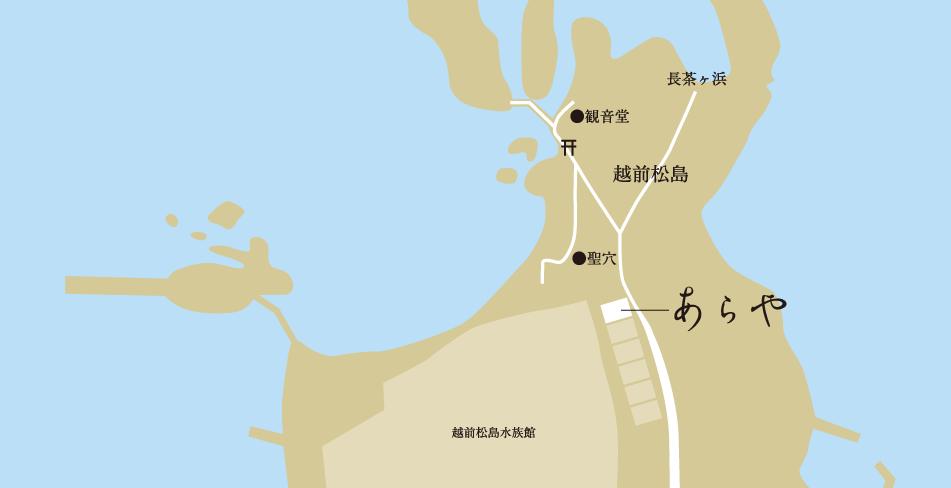 越前松島 あらや地図