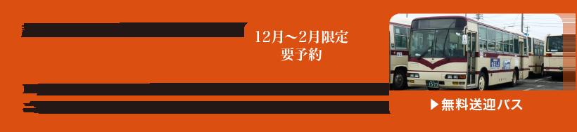 越前ガニシーズン 無料送迎バス 越前ガニと三国温泉号