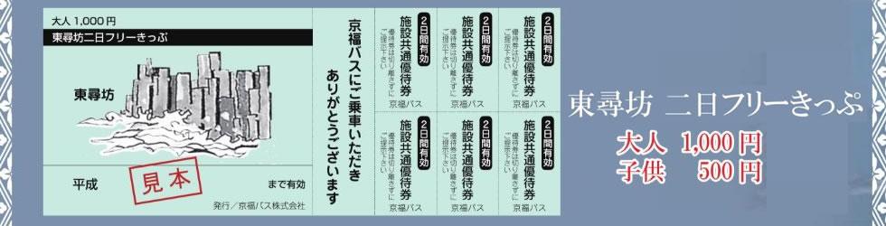 東尋坊二日フリーきっぷ