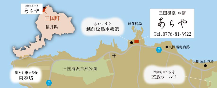 三国温泉お宿あらやと越前松島水族館の地図