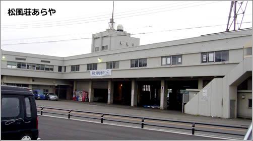 えちぜん鉄道 三国港駅