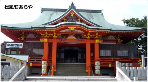 三国成田山