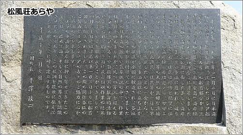 ナホトカ号重油流出事故記念碑
