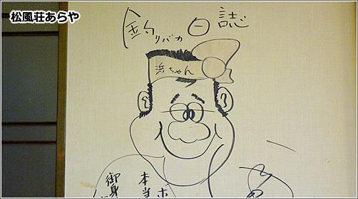 「釣りバカ日誌7」西田敏行さんの応援サイン