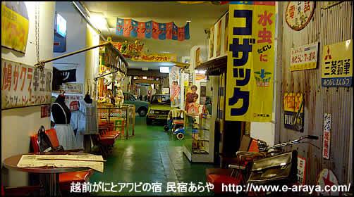 三国昭和倉庫館