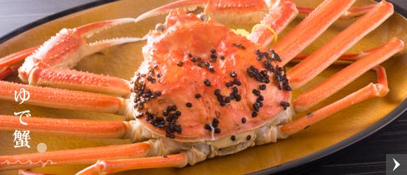 越前ガニ料理 ゆで蟹