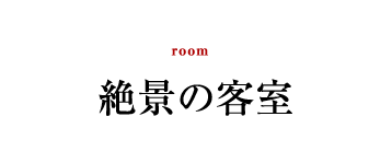 絶景の客室タイトル