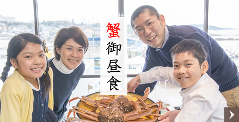 越前ガニ(えちぜんがに)食事・昼食・夕食