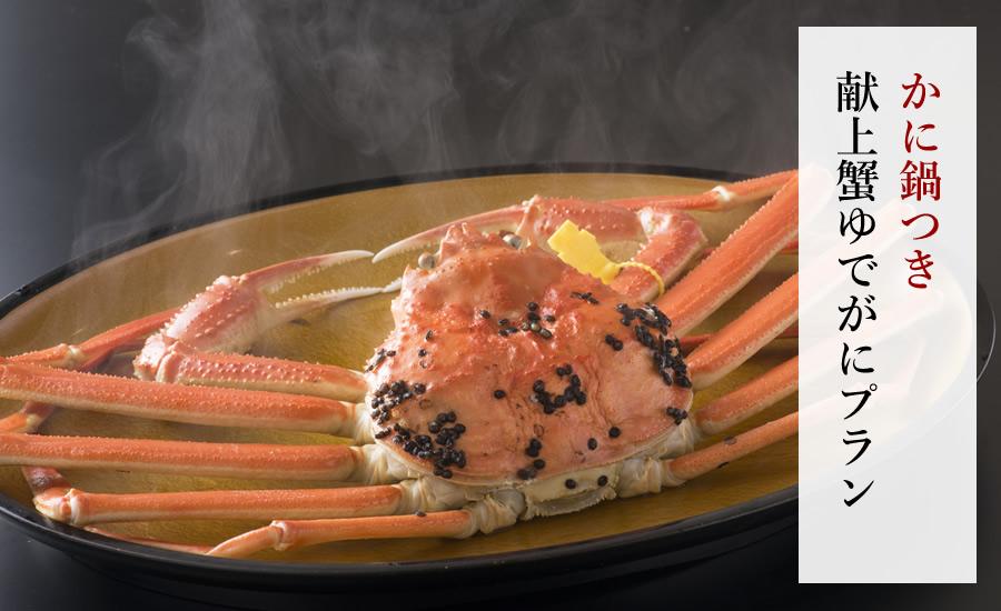 【献上蟹】越前ガニ かに鍋つき特特大プラン