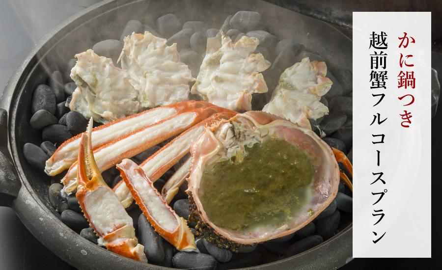 【大サイズ】越前ガニ かに鍋つきフルコースプラン