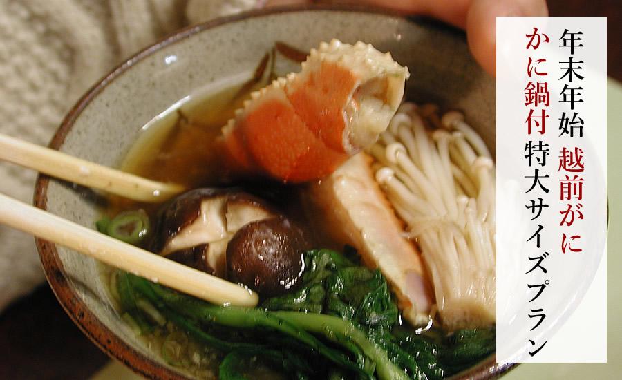 【年末年始】越前ガニ かに鍋つき特大ゆでプラン