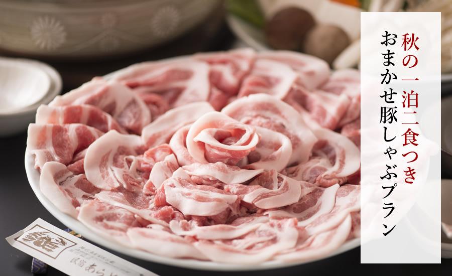 【一泊二食】秋のおまかせ豚しゃぶプラン