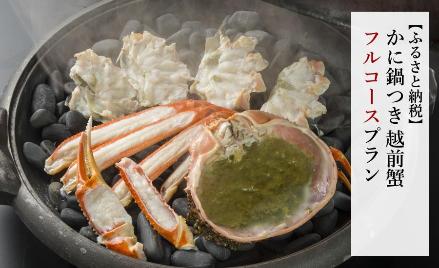 【ふるさと納税】かに鍋付き越前蟹フルコースプラン