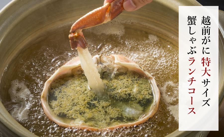 【平日昼食】特大サイズ蟹しゃぶランチコース