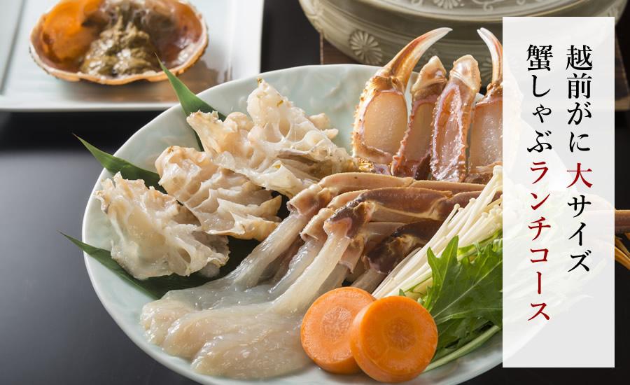 【平日昼食】大サイズ蟹しゃぶランチコース
