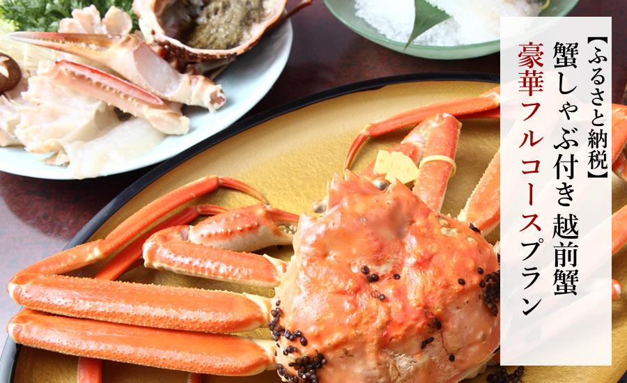 【ふるさと納税】蟹しゃぶ付き越前蟹豪華フルコースプラン