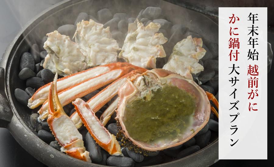 【年末年始】越前ガニ かに鍋つき大サイズプラン