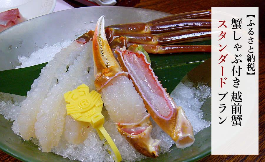 【ふるさと納税】蟹しゃぶ付き越前蟹スタンダードプラン